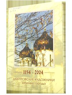 Дмитровские художники - юбилею города (1154-2004)