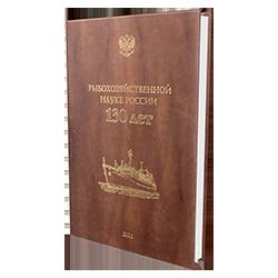 Рыбохозяйственной науке России 130 лет