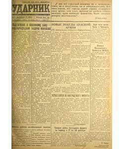 Ударник 25.12.1941