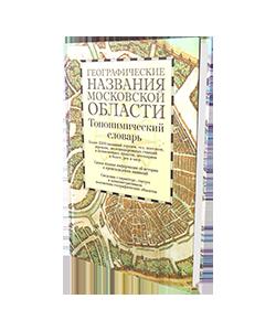 Географические названия Московской области: топонимический словарь