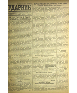 Ударник 11.01.1940