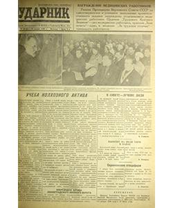 Ударник 12.01.1940