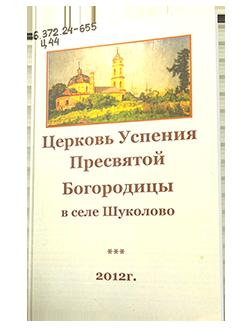 Церковь Успения Пресвятой Богородицы в селе Шуколово