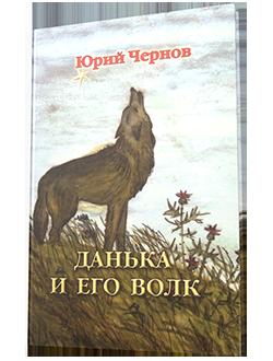 Данька и его волк