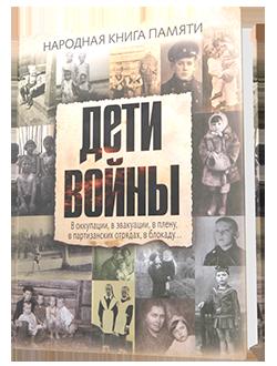 Дети войны: Народная книга памяти