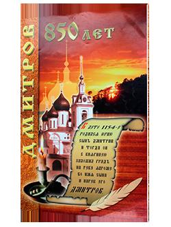 Дмитров 850 лет