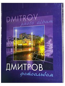 Дмитров. Фотоальбом