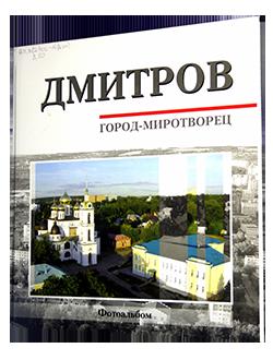 Дмитров. Город-миротворец