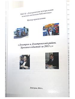 Дмитров и Дмитровский район. Хроника событий за 2013 год
