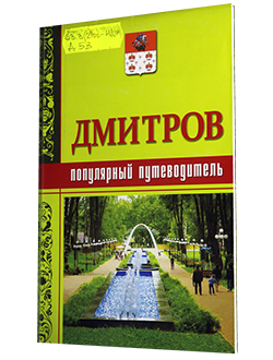 Дмитров. Популярный путеводитель