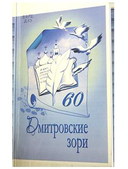 Дмитровские зори 60