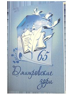 Дмитровские зори 65
