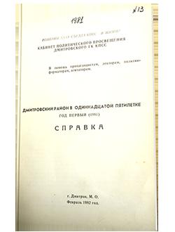 Справка по Дмитровскому району за 1981 год