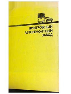 Дмитровский авторемонтный завод