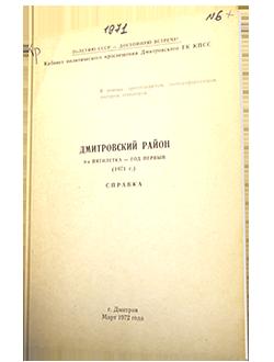 Справка по Дмитровскому району за 1971 год