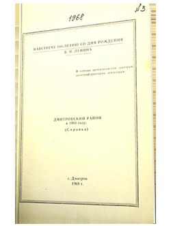Справка по Дмитровскому району за 1968 год