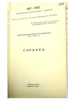 Справка по Дмитровскому району за 1981-1985 года