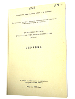 Справка по Дмитровскому району за 1979 год