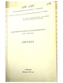 Справка по Дмитровскому району за 1976-1980 годы