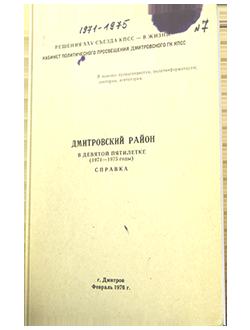 Справка по Дмитровскому району за 1971-1975 годы