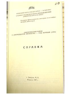 Справка по Дмитровскому району за 1986 год
