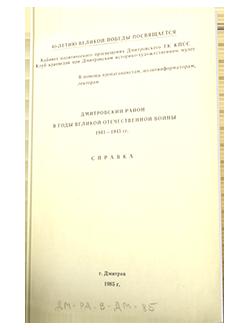 Справка по Дмитровскому району за 1941-1945 года