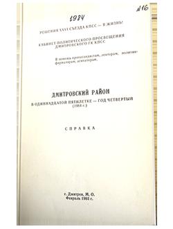 Справка по Дмитровскому району за 1984 год