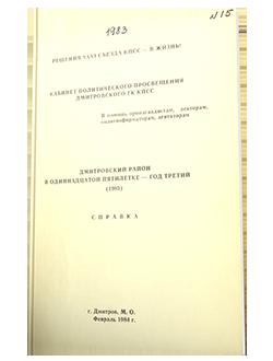 Справка по Дмитровскому району за 1983 год