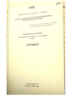 Справка по Дмитровскому району за 1982 год