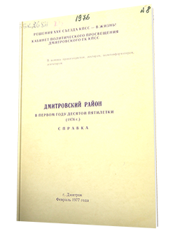 Справка по Дмитровскому району за 1976 год