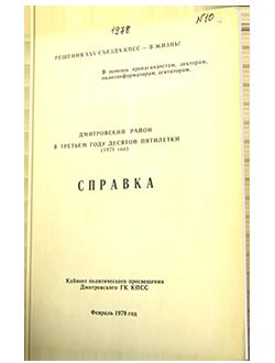 Справка по Дмитровскому району за 1978 год