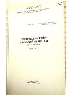Справка по Дмитровскому району за 1966-1970 года