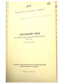Справка по Дмитровскому району за 1977 год