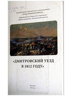 Дмитровский уезд в 1812 году