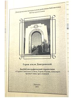 Герои земли Дмитровской: библиографический справочник