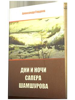 Дни и ночи сапёра Шамшурова