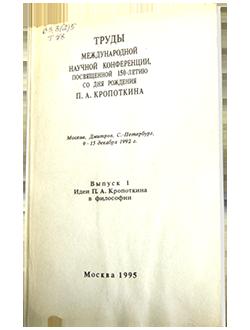 Труды международной научной конференции, посвященной 150-летию со дня рождения П.А. Кропоткина
