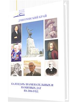 Календарь знаменательных дат 2016