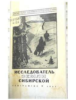 Исследователь земли сибирской