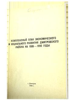 Комплексный план экономического и социального развития района на 1986-1990 годы