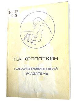 Библиографический указатель
