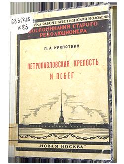 Петропавловская крепость и побег