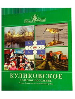 Куликовское сельское поселение