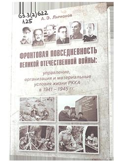 Фронтовая повседневность Великой Отечественной войны: управление, организация и материальные условия жизни РККА в 1941-1945гг.