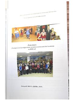 Летопись Дмитровской библиотеки за 2014 год