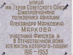 Дмитров, Мемориальная доска Герою Советского Союза Маркову