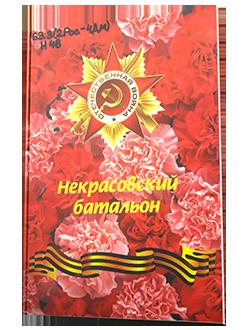 Некрасовский батальон