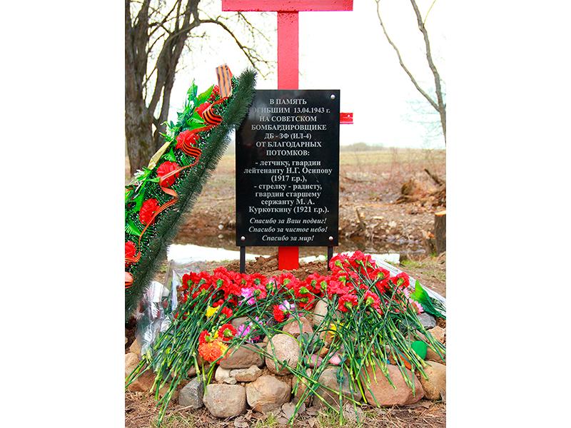 Новое Сельцо, Крест и мемориальная доска