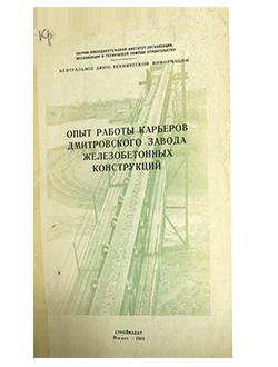 Опыт работы карьеров Дмитровского завода железобетонных конструкций
