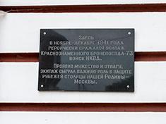 Дмитров, Памятная доска в честь экипажа бронепоезда войск НКВД